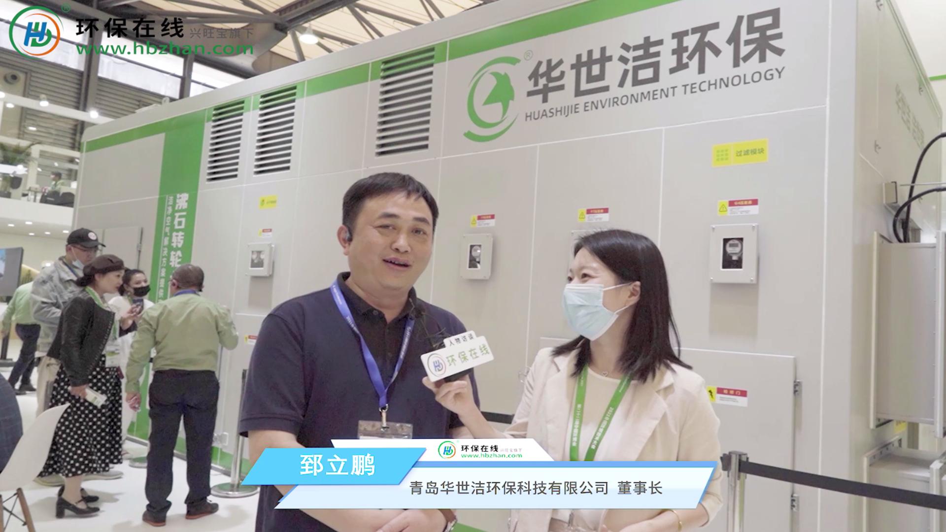 专访:青岛华世洁环保科技有限公司董事长郅立鹏