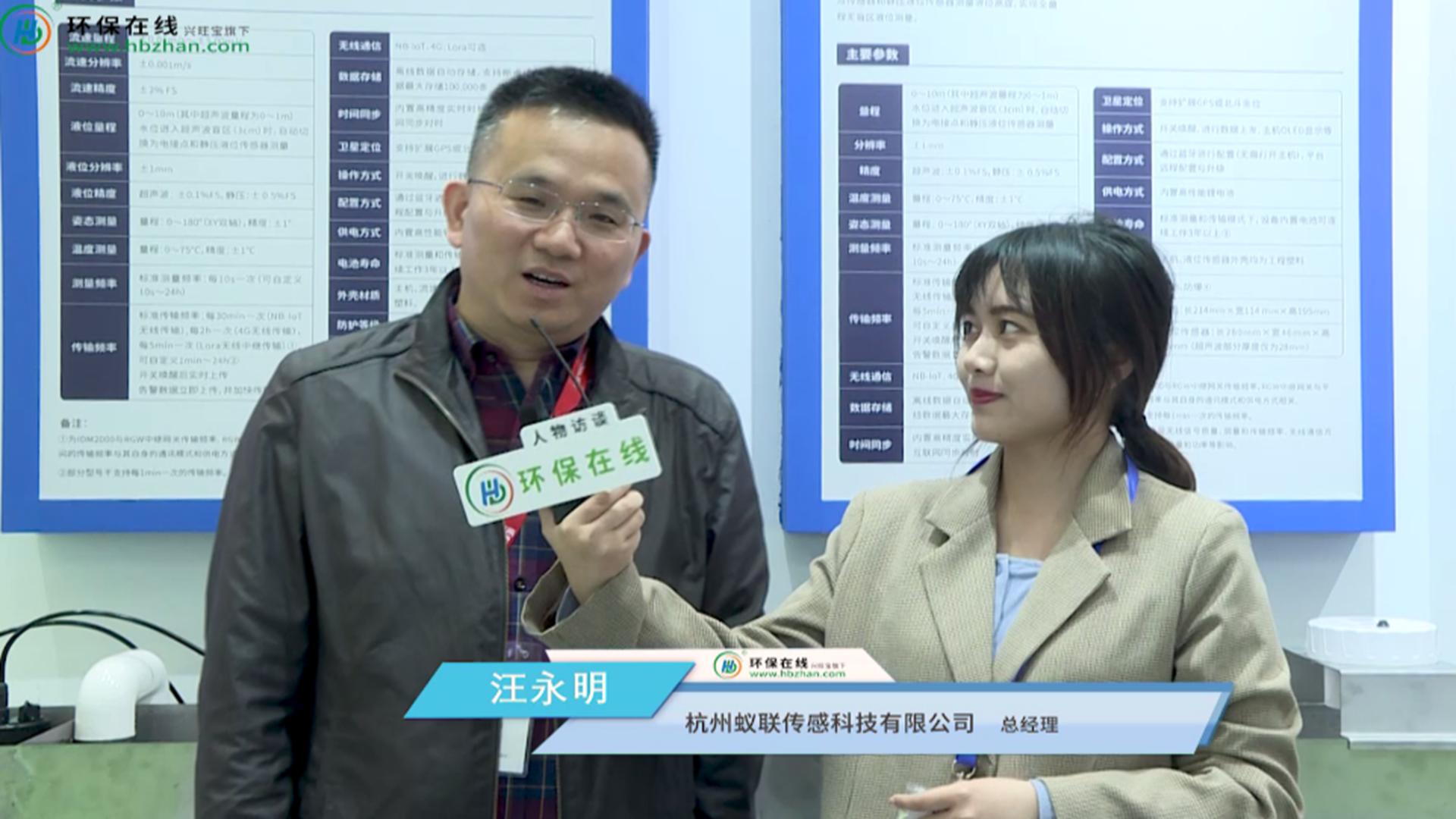 专访:杭州蚁联传感科技有限公司总经理汪永明