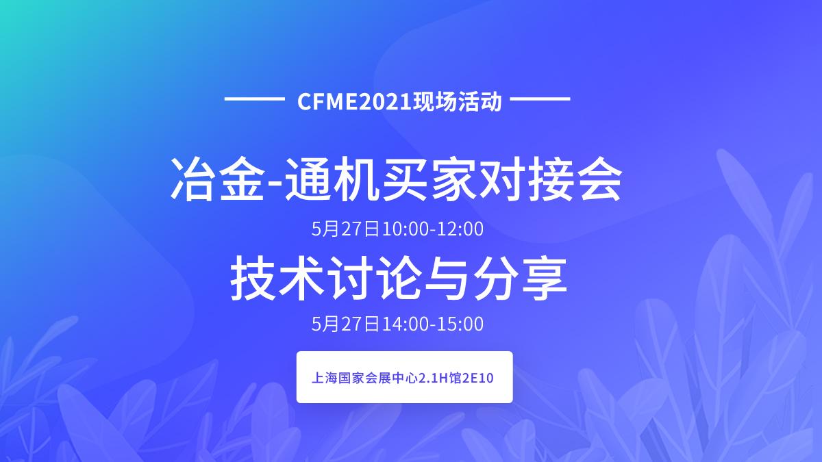 2021中国国际流体机械展览会冶金-通机买家对接会/技术讨论与分享
