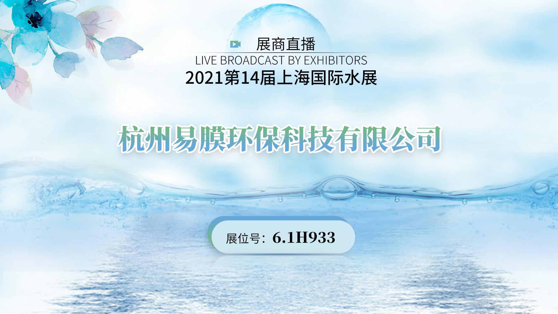 易膜环保携主打产品亮相2021世环会 展位:6.1H933