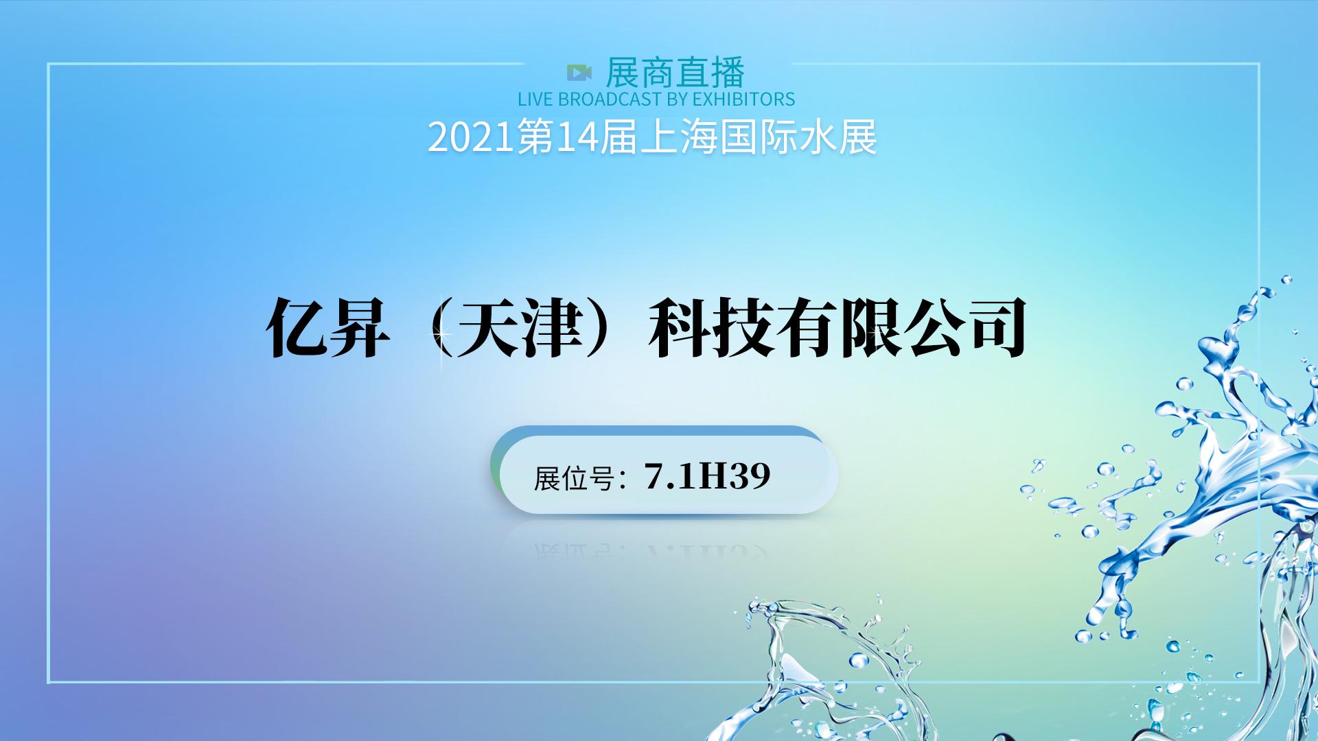 亿昇科技亮相2021世环会 7.1H739别错过!