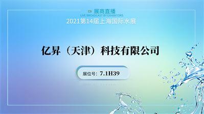 億昇科技亮相2021世環會 7.1H739別錯過!