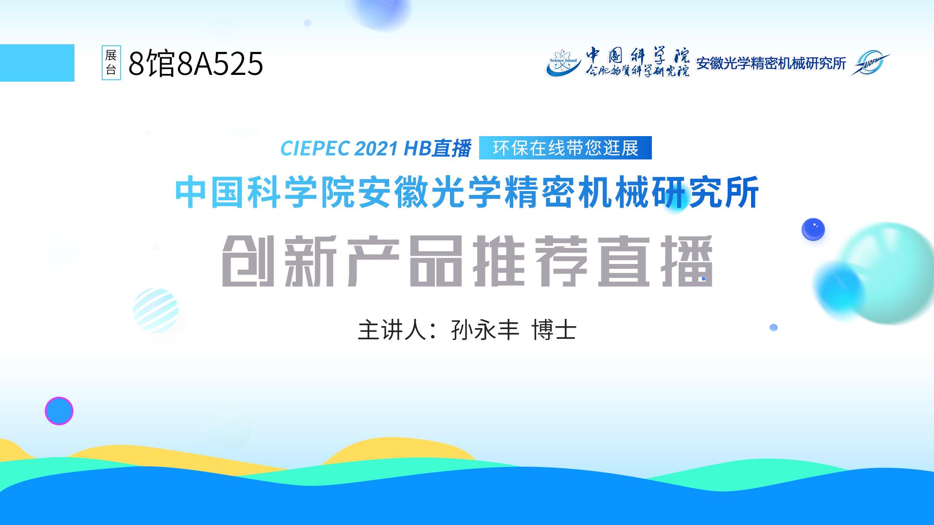 安徽光机所创新产品直播推荐:专业从事烟气分析及环保气体在线监测