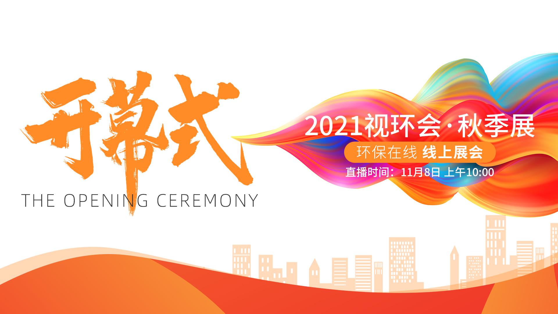 开幕式:2021视环会秋季展线上展11月8日开幕