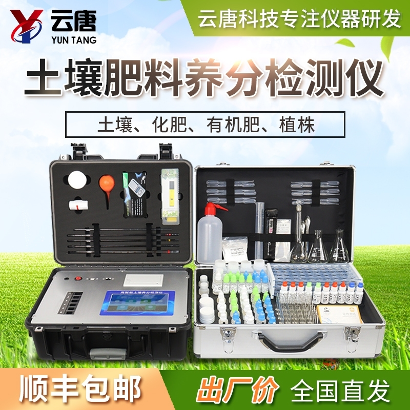 <strong><strong><strong><strong><strong><strong><strong><strong><strong><strong><strong><strong><strong>土壤检测仪器品牌</strong></strong></strong></strong></strong></strong></strong></strong></strong></strong></strong></strong></strong>