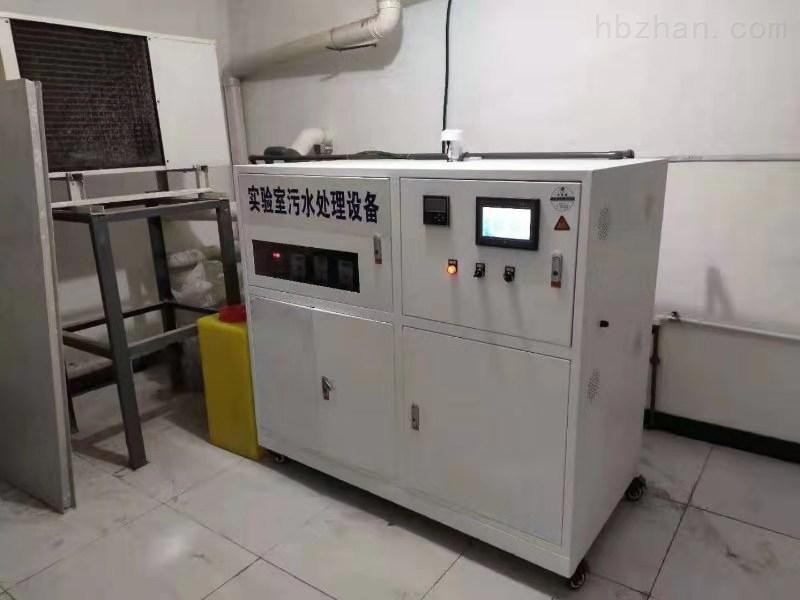 营口卫生院实验室污水处理设备使用方法