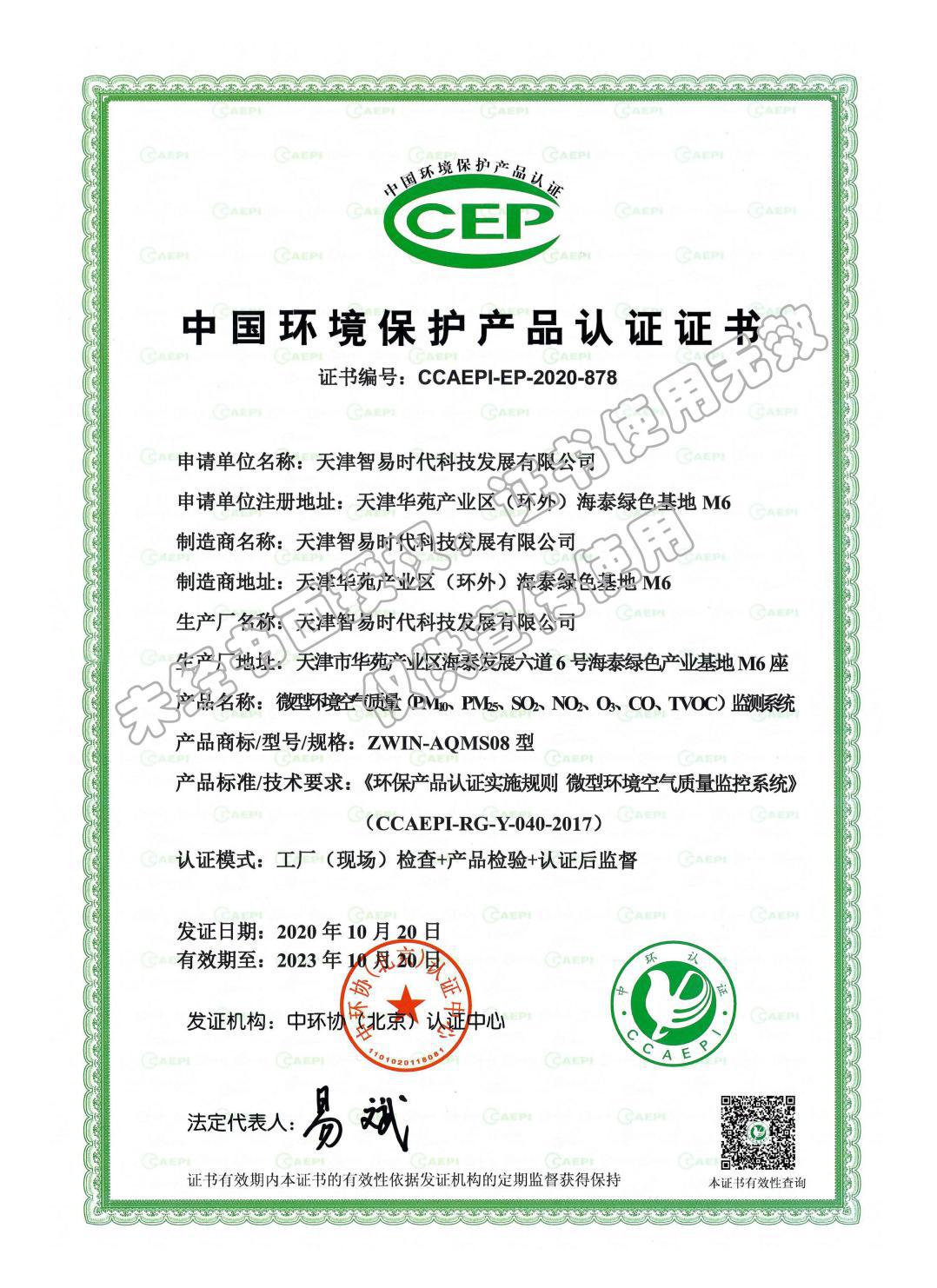 祝贺!智易时代荣获微型环境空气质量监测系统CCEP证书
