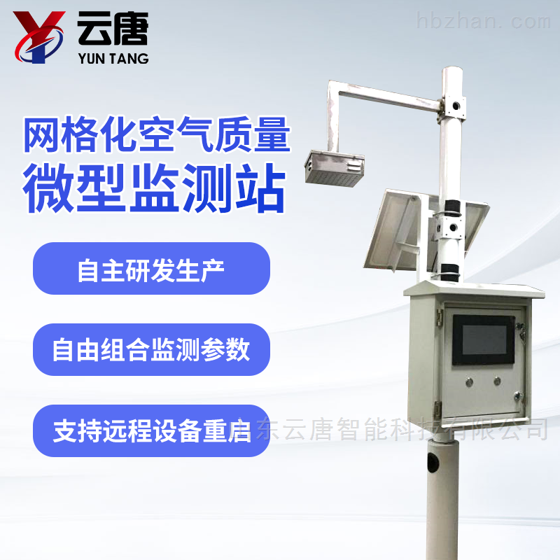 <strong>大气网格化微型空气质量监测站</strong>