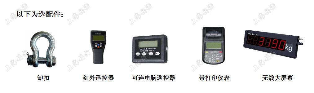 SGLD无线数字式拉力表选配件