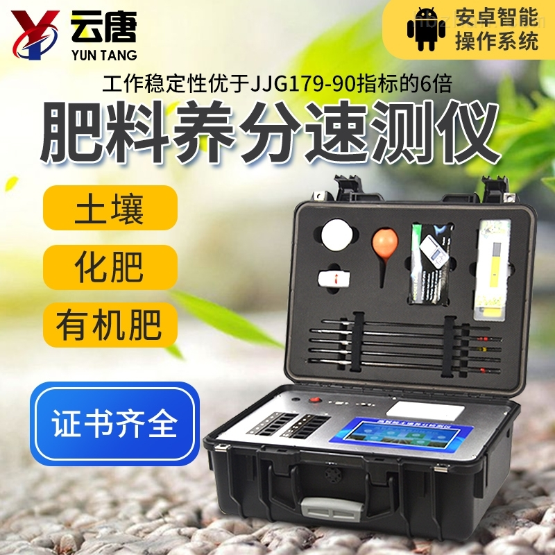 <strong>土壤微量元素检测仪价格</strong>
