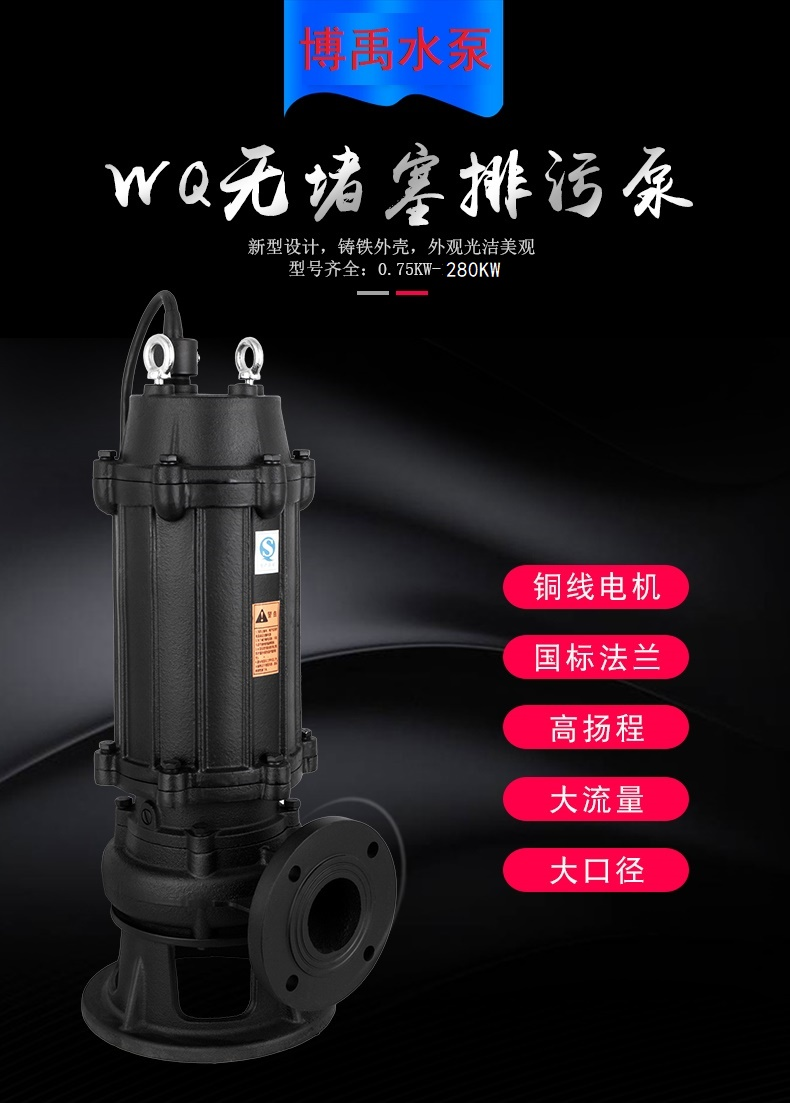 大型潜水电泵