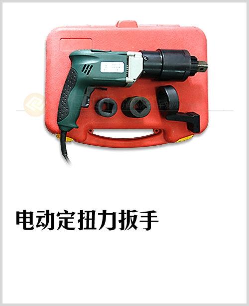 SGDD型電動定扭力扳手