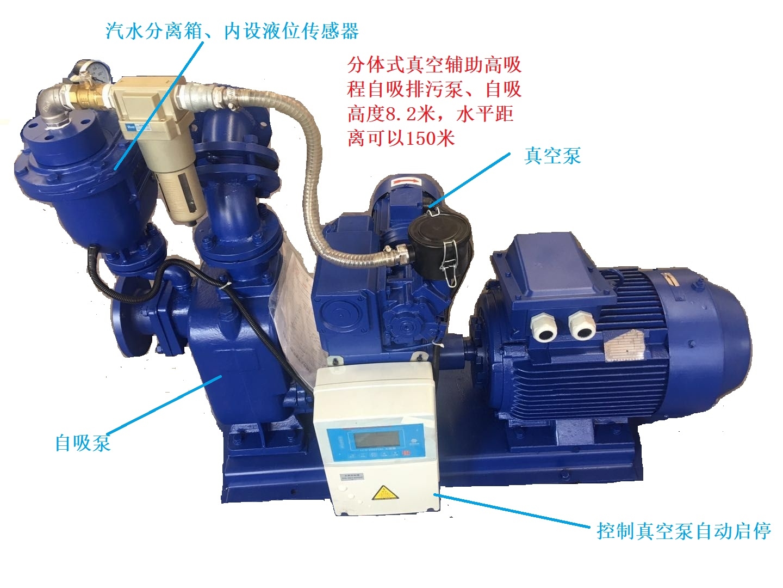 分体式真空辅助自吸排污泵