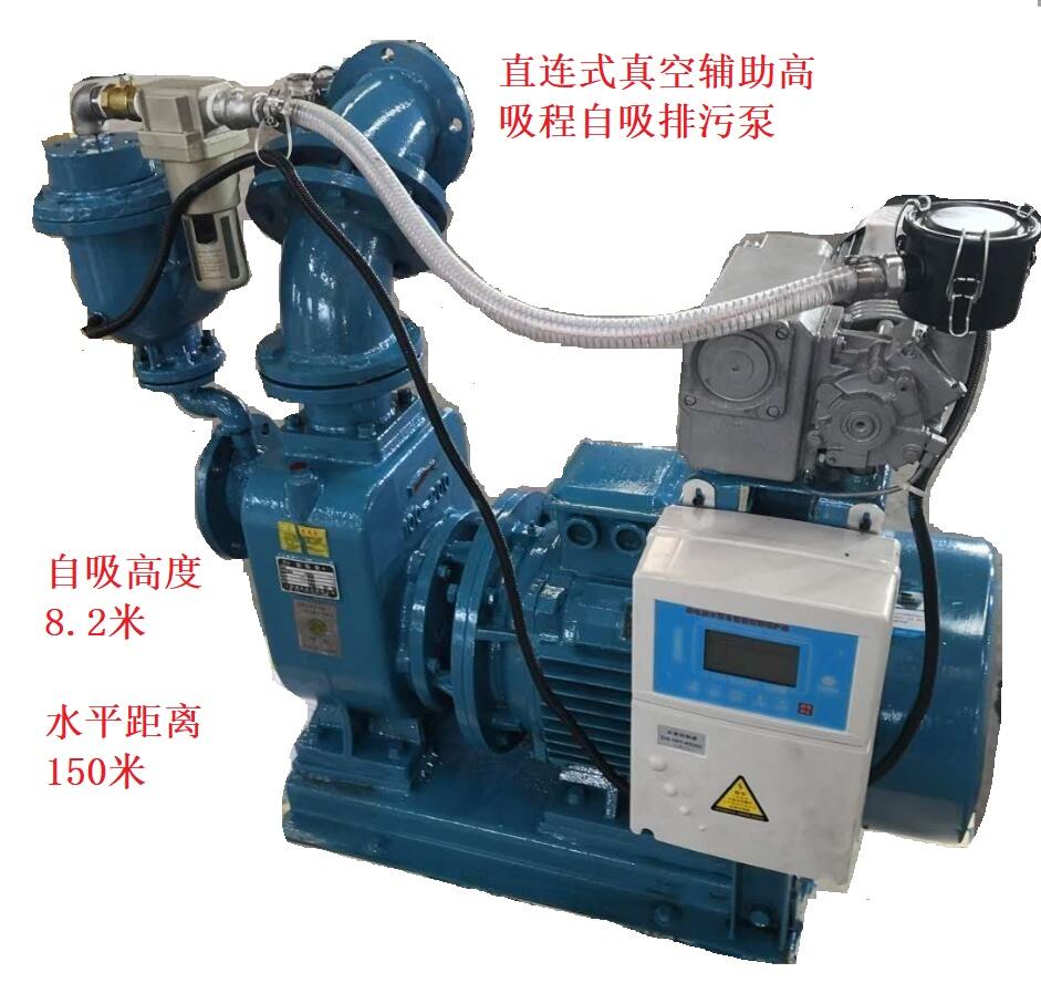 直连式真空辅助高吸程自吸排污泵