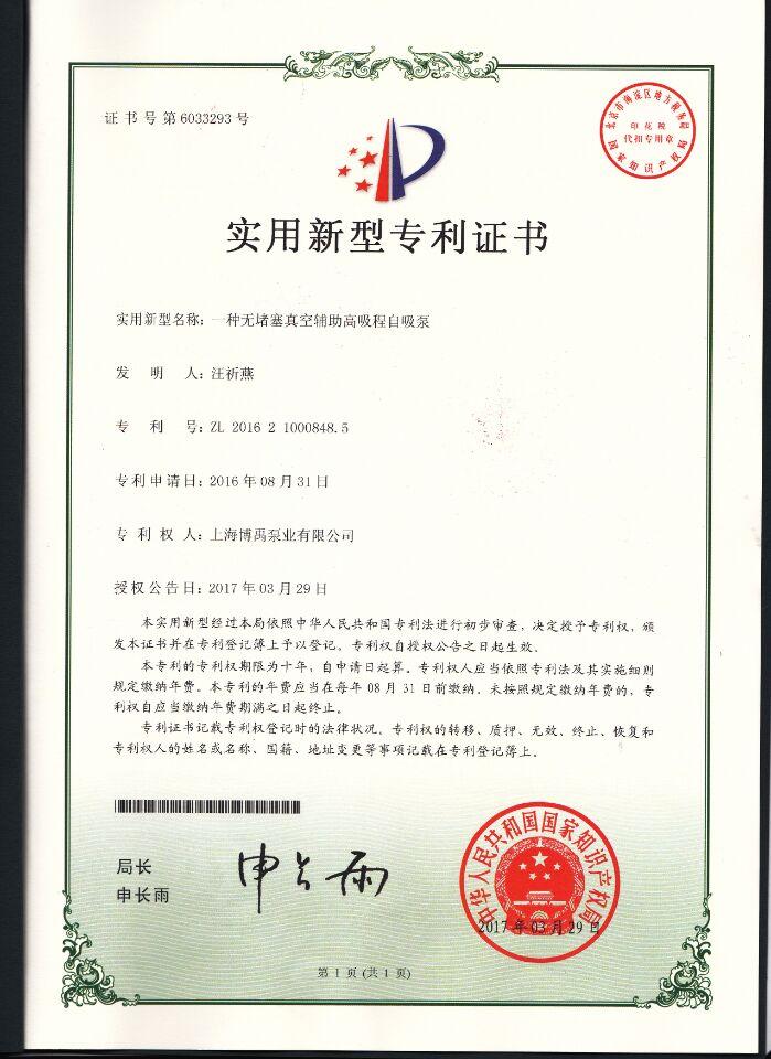 高吸程自吸排污泵专利