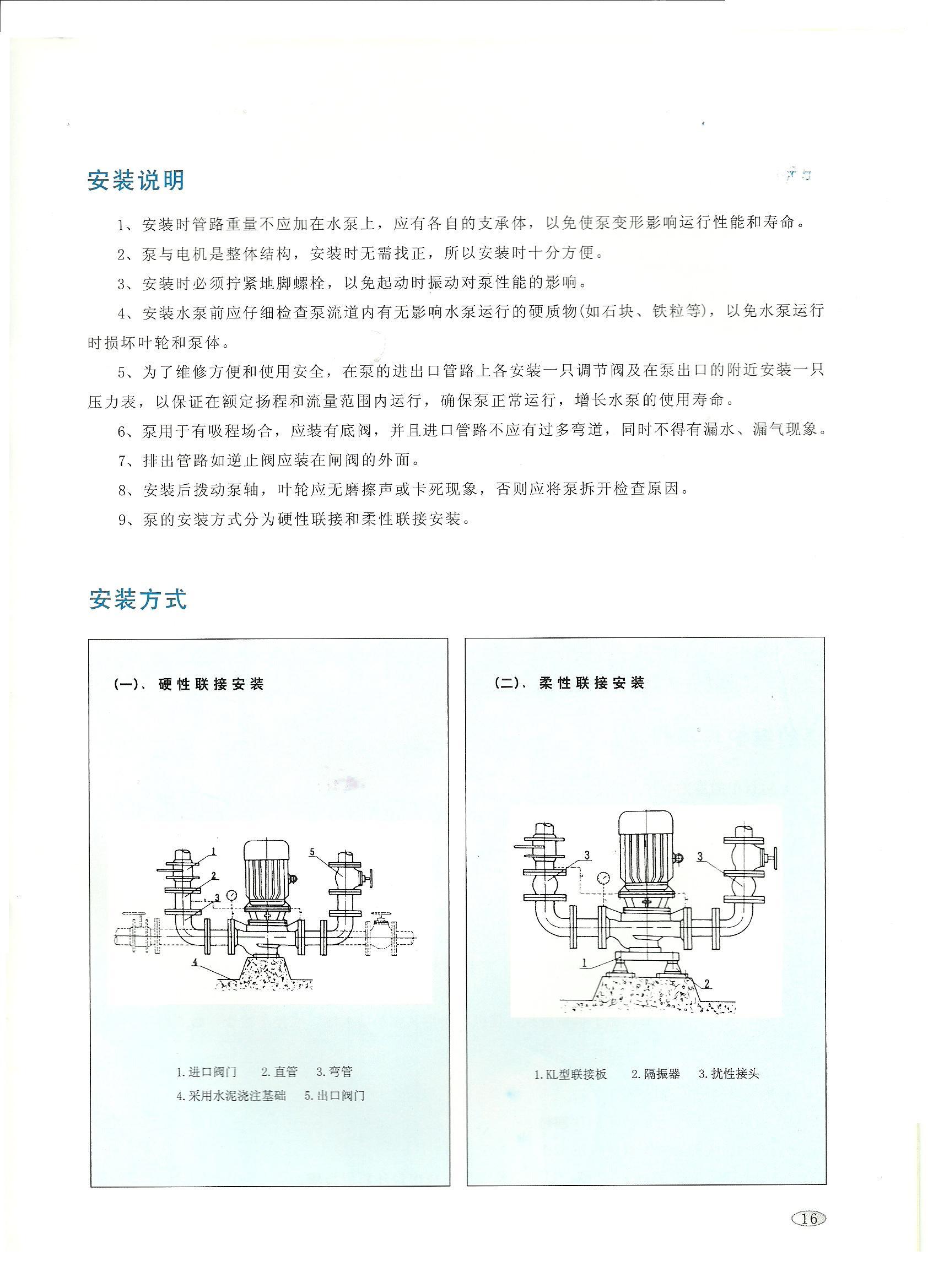 热水泵安装方式