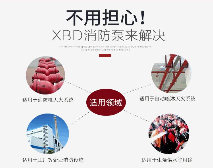 XBD消防泵特点
