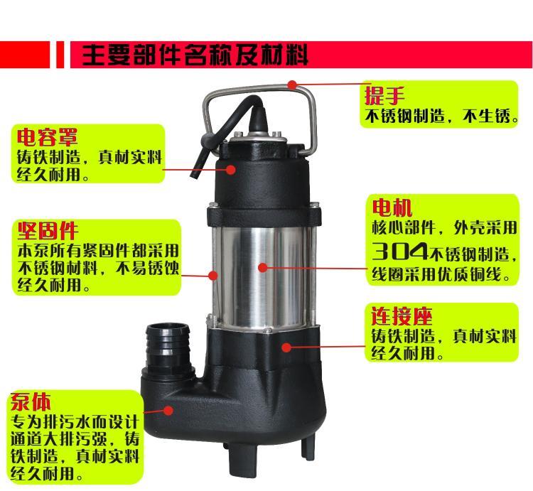 自动污水提升泵结构图