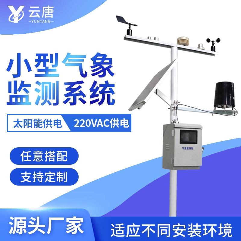 农田小气候观测系统_【2020新品上市】农林小气候监测系统