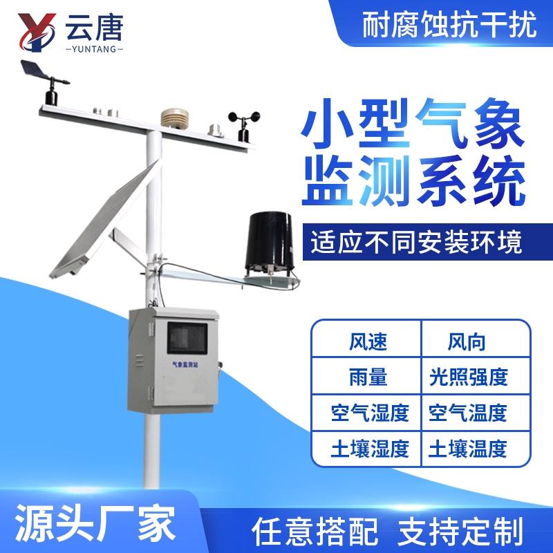 小型气象监测设备_【2020设备介绍】学校小型气象站