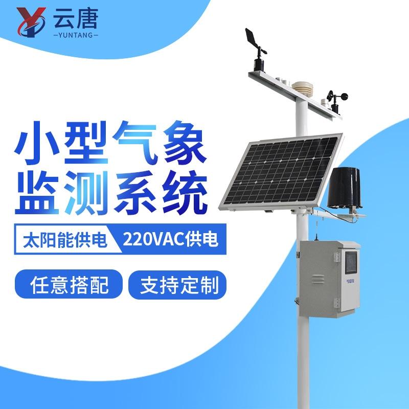 微型气象自动监测站_即气象环境监测系统