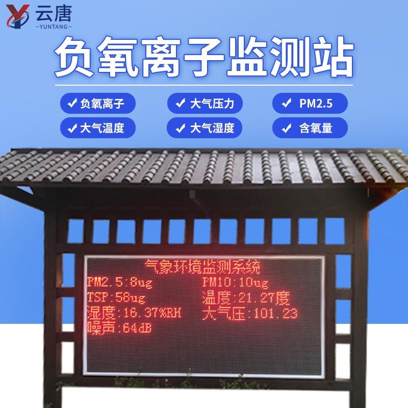 景区自动气象监测站