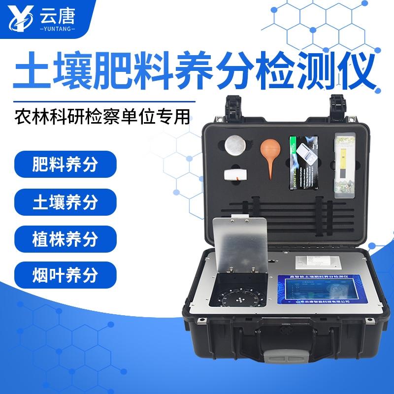 土壤养分快速检测仪【厂家|品牌|价格】2021快检仪器介绍