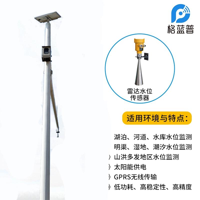 自动雷达水位雨量监测系统