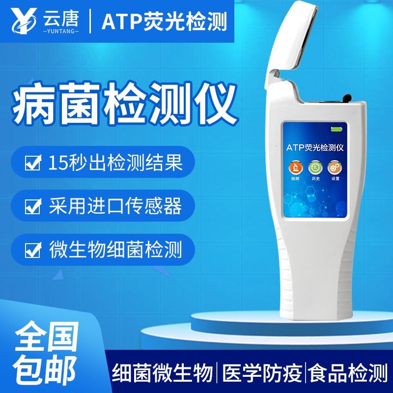 WIFI版ATP荧光检测仪厂家