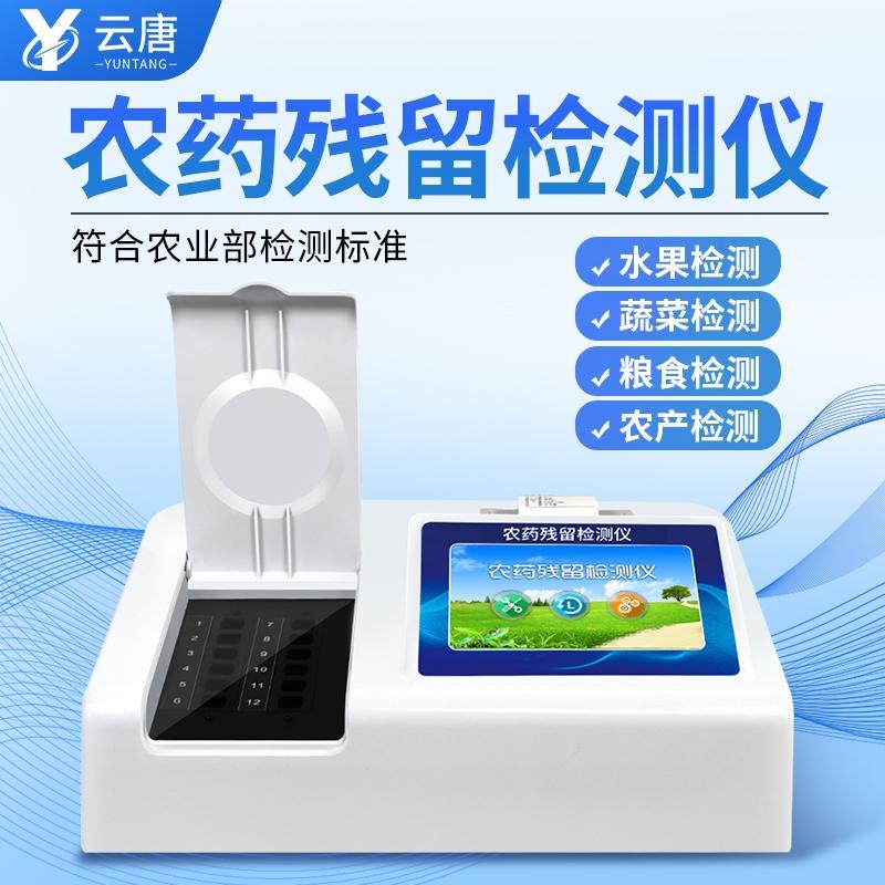 公益诉讼大米农残检测仪器【厂家 品牌 价格】2021仪器预售
