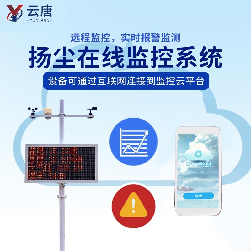公益诉讼扬尘在线监测仪【厂家|品牌|价格】2021实验室建设方案