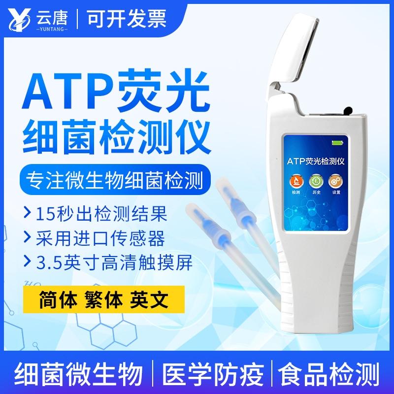 wifi型ATP荧光检测仪@2021【*直发】