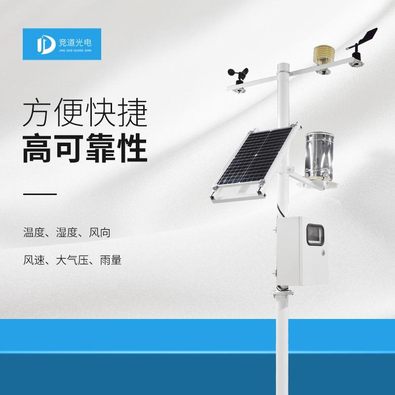 气象站测温仪器