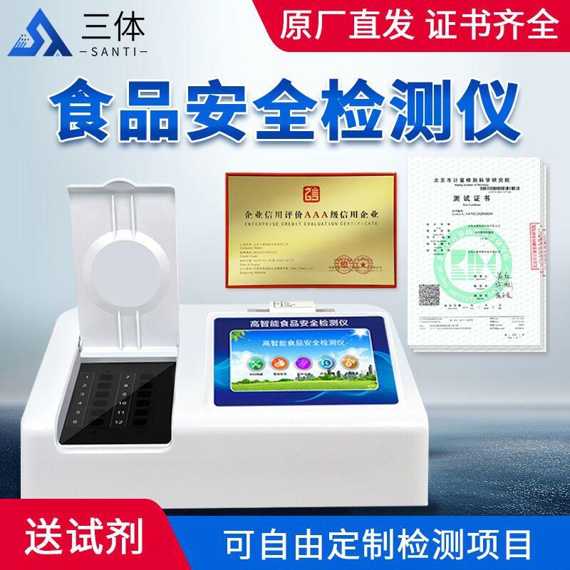 食品添加剂检测仪器@2021【专业检测Food添加剂的仪器】