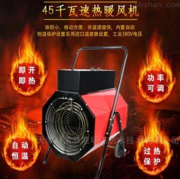 廠房電暖風機