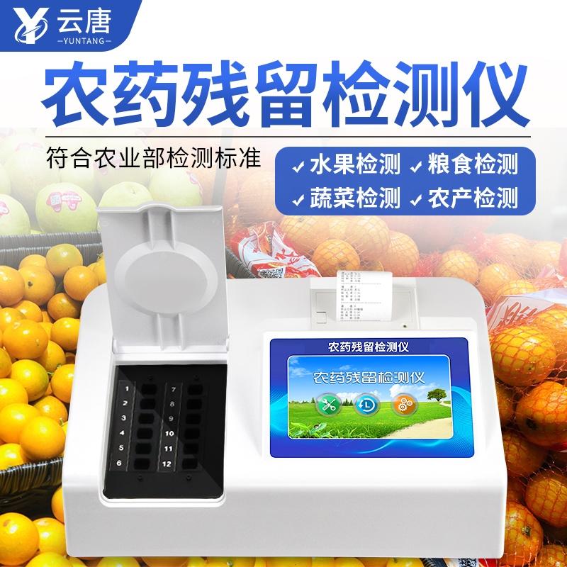 全新一代农残留检测仪@2021农残检测仪器仪表