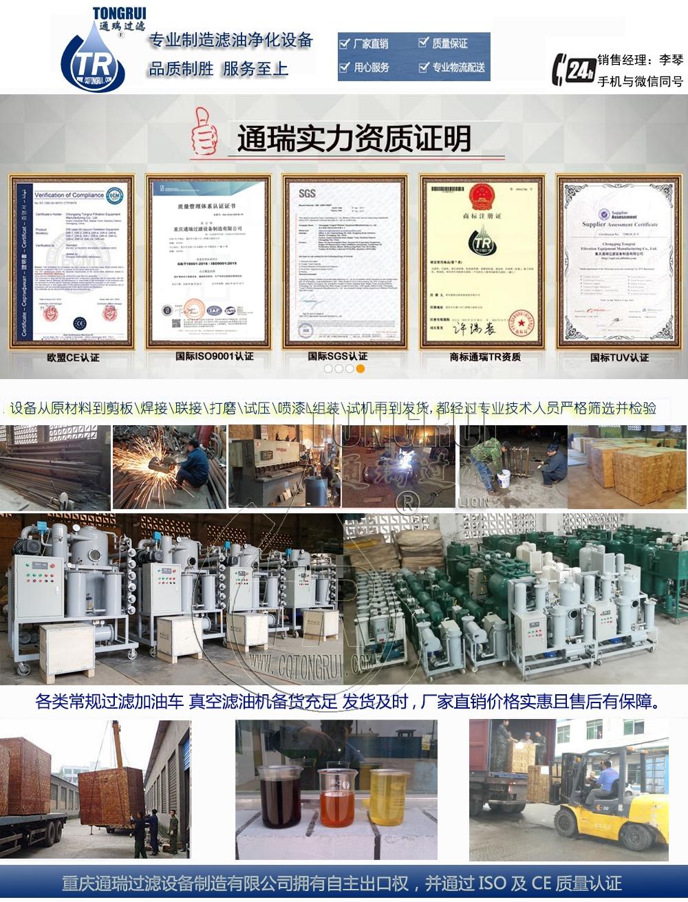 重庆通瑞滤油机