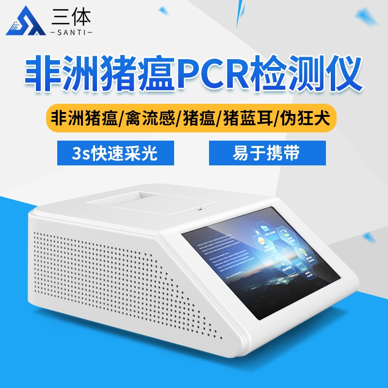 2021水产病害Pcr检测仪@【专业PCR检测仪器仪表】