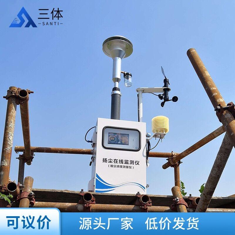 工地扬尘自动监测系统@2021【专业工地扬尘自动检测】