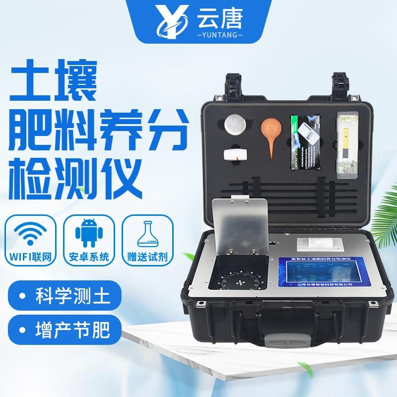 自制土壤养分检测仪生产厂家