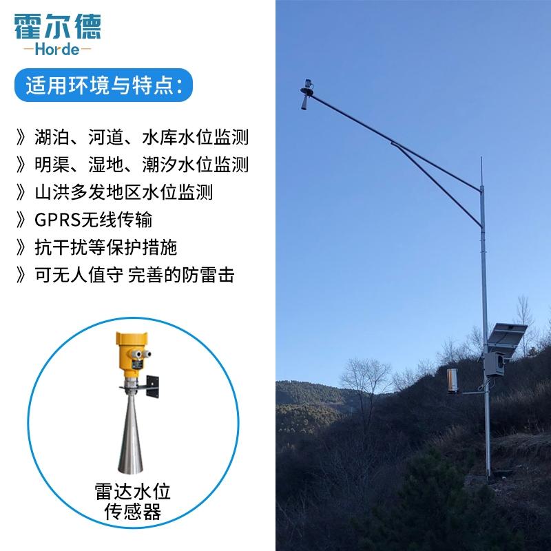 雷达水位监测站