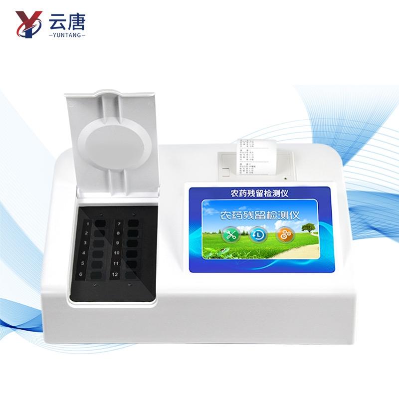 智能安卓系统农残留检测仪@2021【专业智能安卓农残检测】
