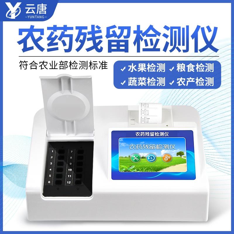 茶叶农残留检测仪定制款@2021专业定制茶叶农残检测厂