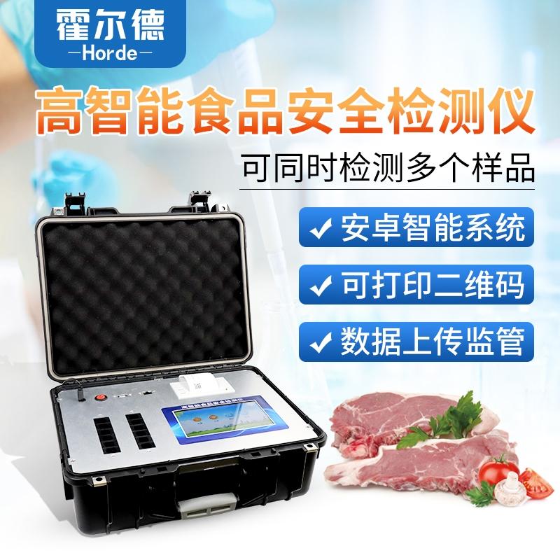 便携式食品检验仪器设备参数介绍