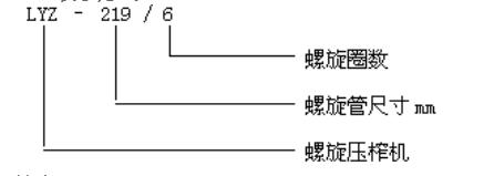 LYZ型螺旋压榨机型号表示方式