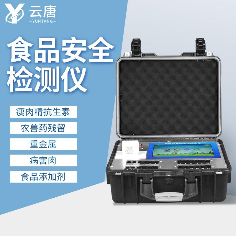 多功能食品安全检测一体机@2021【多功能食品安全检测厂】