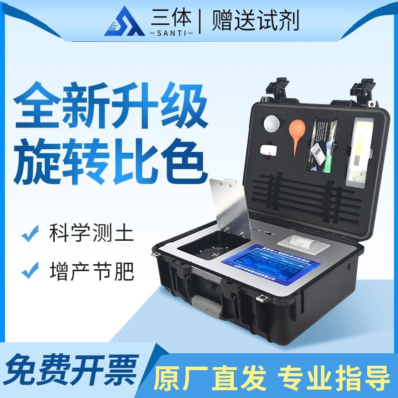 高智能全项目土壤肥料养分检测仪@2021【仪器大全推荐】