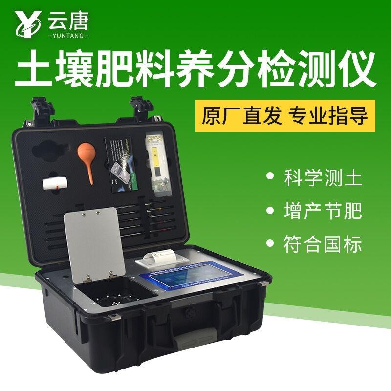 2021公益诉讼土壤环境综合检测分析仪器【云唐新款仪器报价】