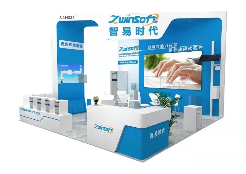 智易時代誠邀您相約第三屆上海智慧環保展