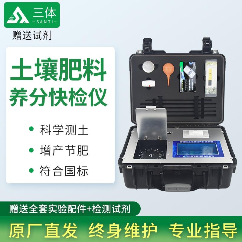 土壤分析评估综合检测系统设备@2021【土壤分析评估综合检测厂】